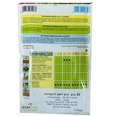 זרעי גראס דיכונדרה מארהב 50 גרם לשתילה והנבטה